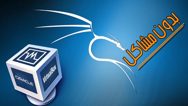 طريقة تثبيت الكالي لينكس كنظام وهمي على VirtualBox
