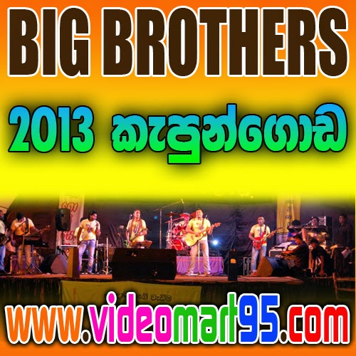 BIG BROTHERS LIVE IN KEPUNGODA 2013