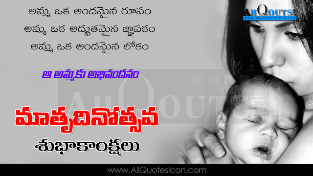 mother-telugu-quotes-images-pictures-wallpapers-photos