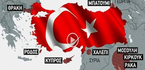Αποτέλεσμα εικόνας για Ποια Ελληνικά εδάφη θέλει ο Ταγίπ Ερντογάν αμφισβητώντας την Συνθήκη της Λωζάνης