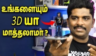 How To Take Real 3D Photo using in Your Mobile in Tamil