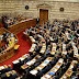 Ενός λεπτού σιγή στη Bουλή για τα θύματα της τουρκικής εισβολής στην Κύπρο