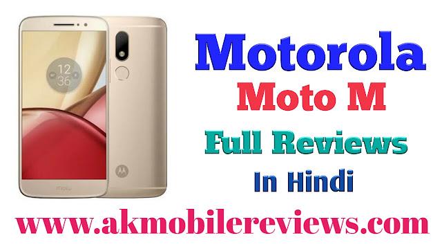 Motorola Moto M Full Reviews In Hindi