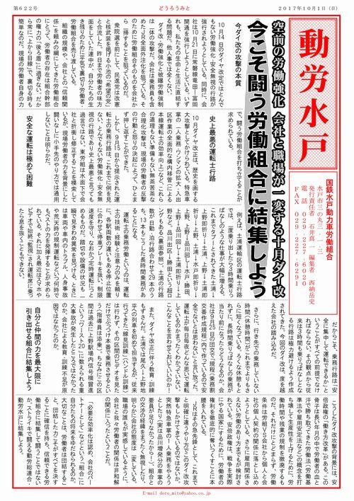 http://file.doromito.blog.shinobi.jp/c0ac53a7.pdf