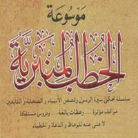 tahmil-mawsuat-al-khotab-al-minbariya-al-maktaba-pdf
