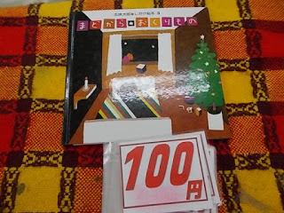 絵本 まどからのおくりもの 100円