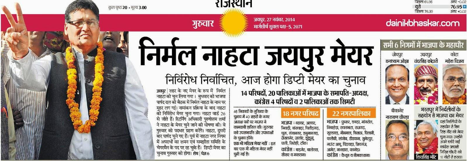 BJP Nirmal Nahata is Jaipur new mayor | Jaipur Municipal