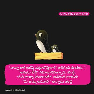 Telugu comedy SMS picture short message.