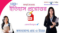 History General Knowledge question and answer in bengali pdf