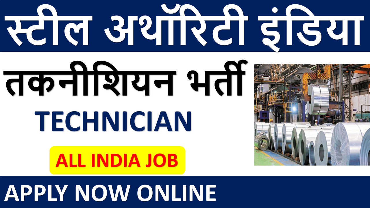 Image result for SAIL Recruitment 2019 – 62 Attendant-cum-Technician Vacancy