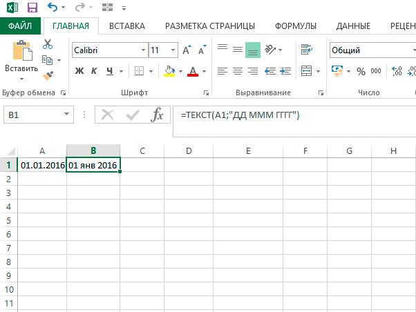 Как преобразовать дату в текст в Excel