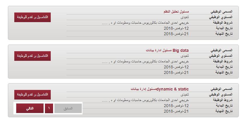 بنك مصر يفتح باب التقديم لخريجى الجامعات المصرية لمختلف الوظائف والتخصصات - التقديم الكترونيا الان