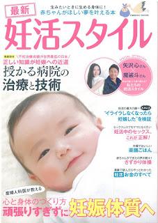 妊活スタイルでコウノトリ生殖医療センターが紹介されました