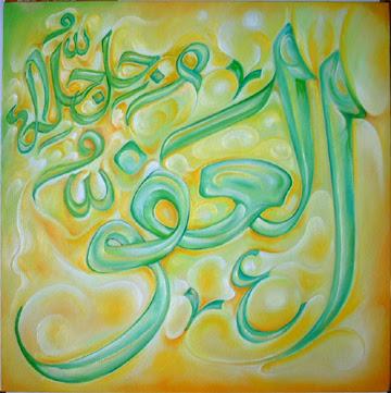 Asmaul Husna - Al Afuww (Yang Maha Mensumberi Pemafaan) - (alquranperadaban.wordpress.com)