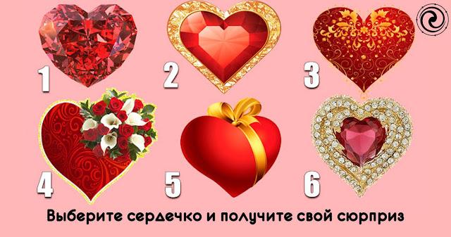 Выберите сердечко и получите свой сюрприз