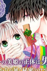 Bí mật thầm kín của công chúa Kaguya