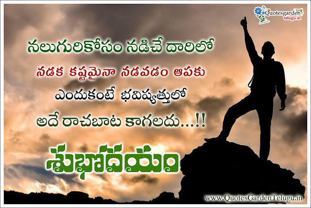Good morning Telugu Quotations with Latest Inspirational Quotes