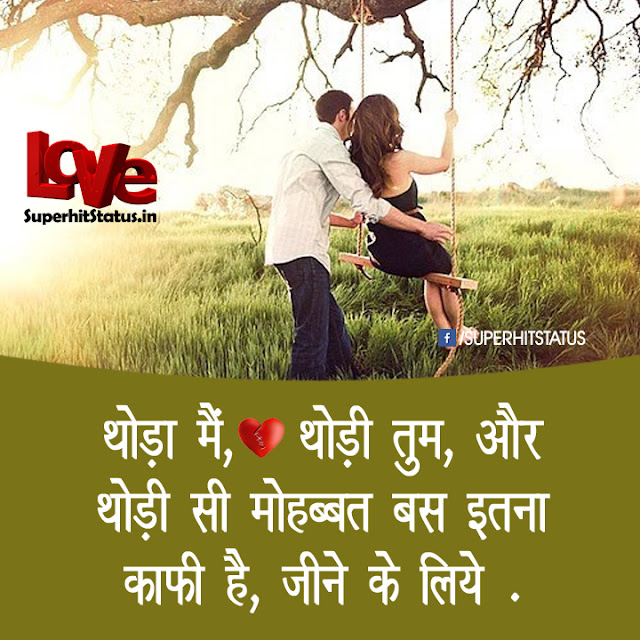 Mohabbat Shayari in Hindi 2 Line Pyar Shayri