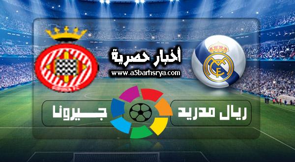 نتيجة مباراة ريال مدريد وجيرونا الأمس 29-10-2017 إنتهت أهداف مباراة ريال مدريد وغيرونا بهزيمة الريال بـ 2-0 في الدوري الاسباني