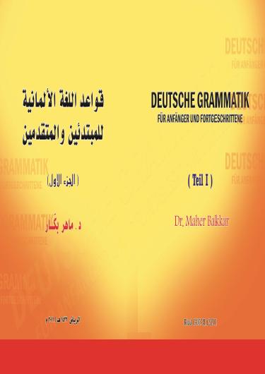 كتاب بكار للقدرات pdf