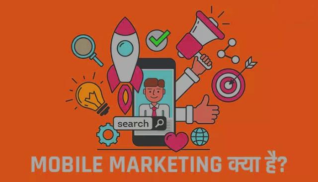 Mobile Marketing Kya Hai?