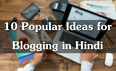 Blogging के लिय 10 Popular ideas in hindi. | Shoutuse