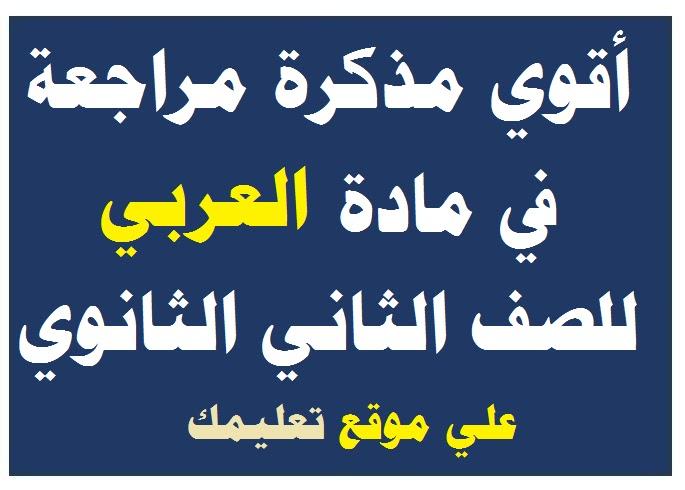 مذكرة شرح ومراجعة اللغة العربية للصف الثاني الثانوي الترم الأول والثاني 2021