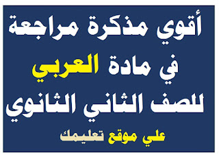 مذكرة شرح ومراجعة اللغة العربية للصف الثاني الثانوي الترم الأول والثاني 2018