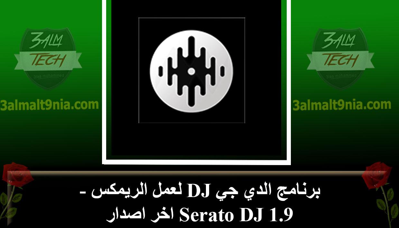 Serato DJ 1.9 - عالم التقنيه