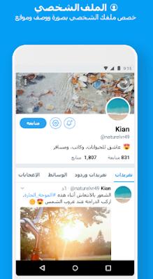 تحميل تطبيق  Twitter Lite لتقليل مساحة الذاكرة