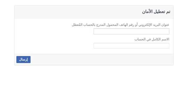 استرجاع حساب فيسبوك بعد حذفه