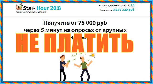 [Лохотрон] Star- Hour 20!8 Отзывы, развод на деньги, обман!