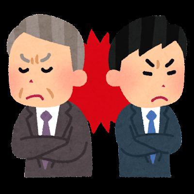 年長者と若者の対立のイラスト