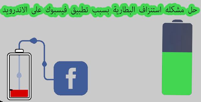 حل مشكله استنزاف البطارية بسبب تطبيق فيسبوك على الاندرويد