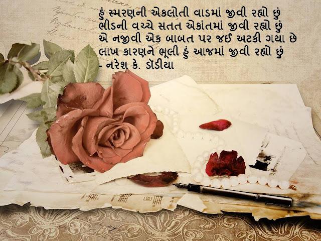 हुं स्मरणनी एकलोती वाडमां जीवी रह्यो छुं Gujarati Muktak By Naresh K. Dodia