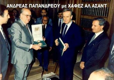 Κρίση του Μάρτη ΄87, ο ηγέτης Ανδρέας Παπανδρέου ζήτησε βοήθεια από τη Συρία...