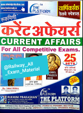 Platform Yearly Current Affairs Book PDF 2019 in Hindi