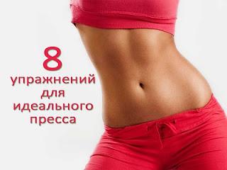 8-uprazhnenij-dlya-idealnogo-pressa
