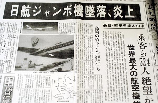 墜落 真相 日本 事故 航空 123 便