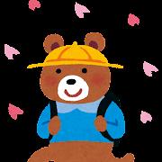 入学式のイラスト「クマ」