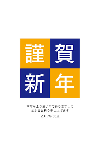 「謹賀新年」のシンプル年賀状