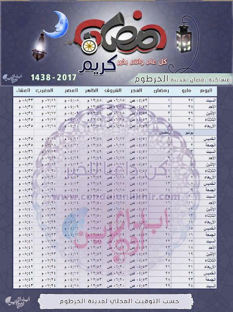 إمساكية رمضان 2017 - 1438 لجميع الدول العربية والتوقيت المحلي لكل مدينة Ramadan-Khartoum-Time-1438