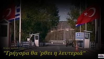 """""""Γρήγορα θα 'ρθει η λευτεριά"""" - Το συγκινητικό τραγούδι που γράφτηκε για τους Ελληνες αιχμαλώτους στην Τουρκία - Ακούστε το!"""