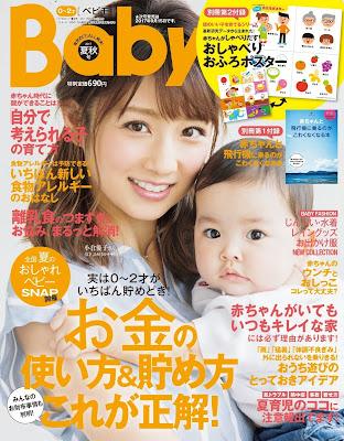 Baby-mo(ベビモ) 2017年 07月夏秋号 raw zip dl
