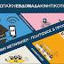 Ηγουμενίτσα:Οι αυριανές δράσεις  για την Ευρωπαϊκή Εβδομάδα Κινητικότητας