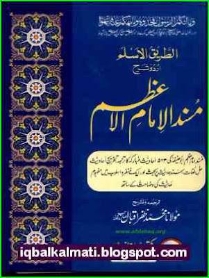 Imam ul Azam Abu Hanifah