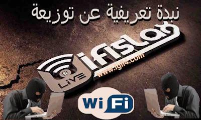 نبدة تعريفية عن توزيعة wifislax | اقوى نظام في اختراق شبكات الوايفاي Wifi