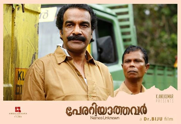 Jayaraj Warrier and Indrans in 'Perariyathavar'