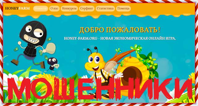 Honey-farm.org - Отзывы, развод, без вложения, сайт платит деньги?