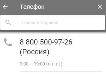 телефон техподдержки Google Play